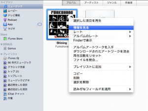 iTunes step1