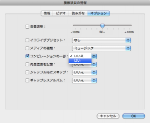 iTunes step3